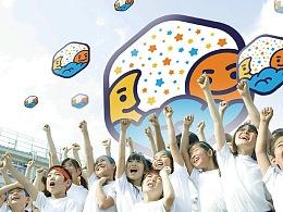 美山小学二年一班logo设计(一个有爱的项目)