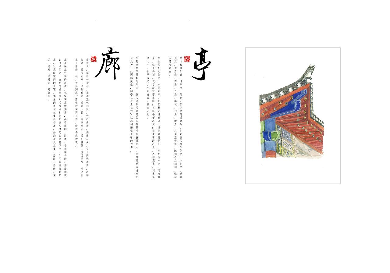 古建筑手绘 水彩手绘