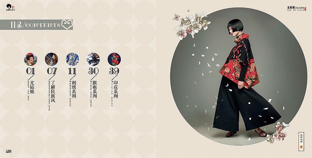 尤家衣店产品宣传册/中国风民族风复古风服饰商业画册图片