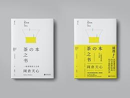 Aoi图书装帧设计17