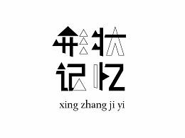 字体设计-201803