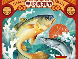 淘宝天猫丰收购物节复古日历插画海报