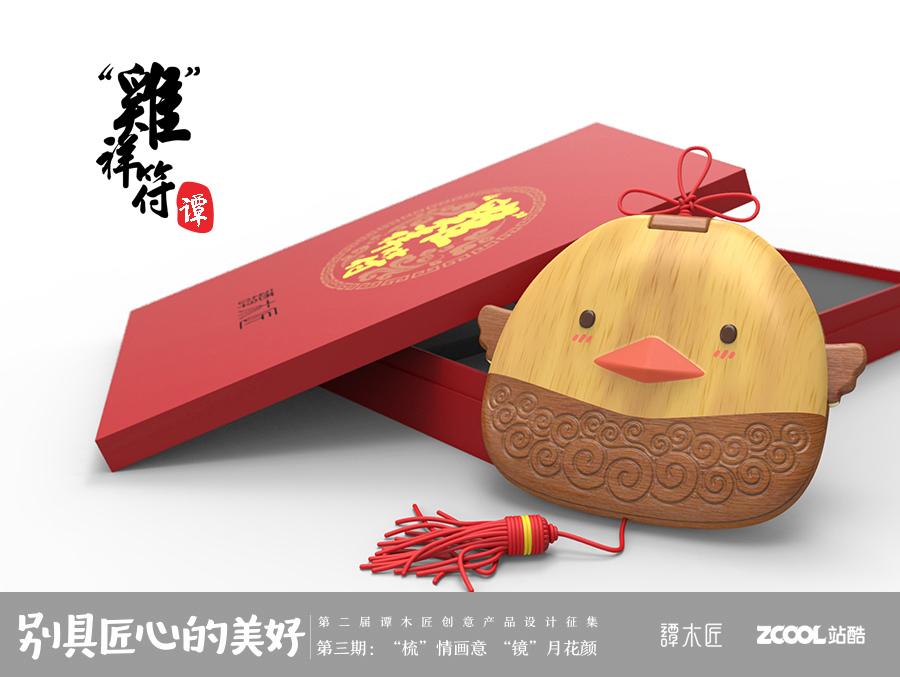"""查看《""""鸡""""祥符》原图,原图尺寸:900x677"""