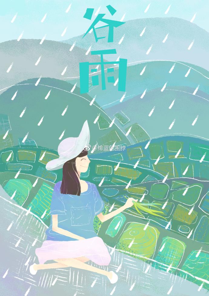 二十四节气-谷雨