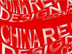 中国设计红星奖2018-形象视觉设计