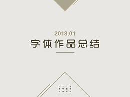 2018字体一月总结