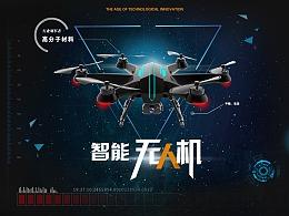 南昌科技馆电脑软件界面初稿