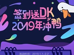 H5  DK冲鸭