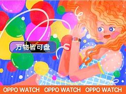 【OPPO watch 万物皆可盘】