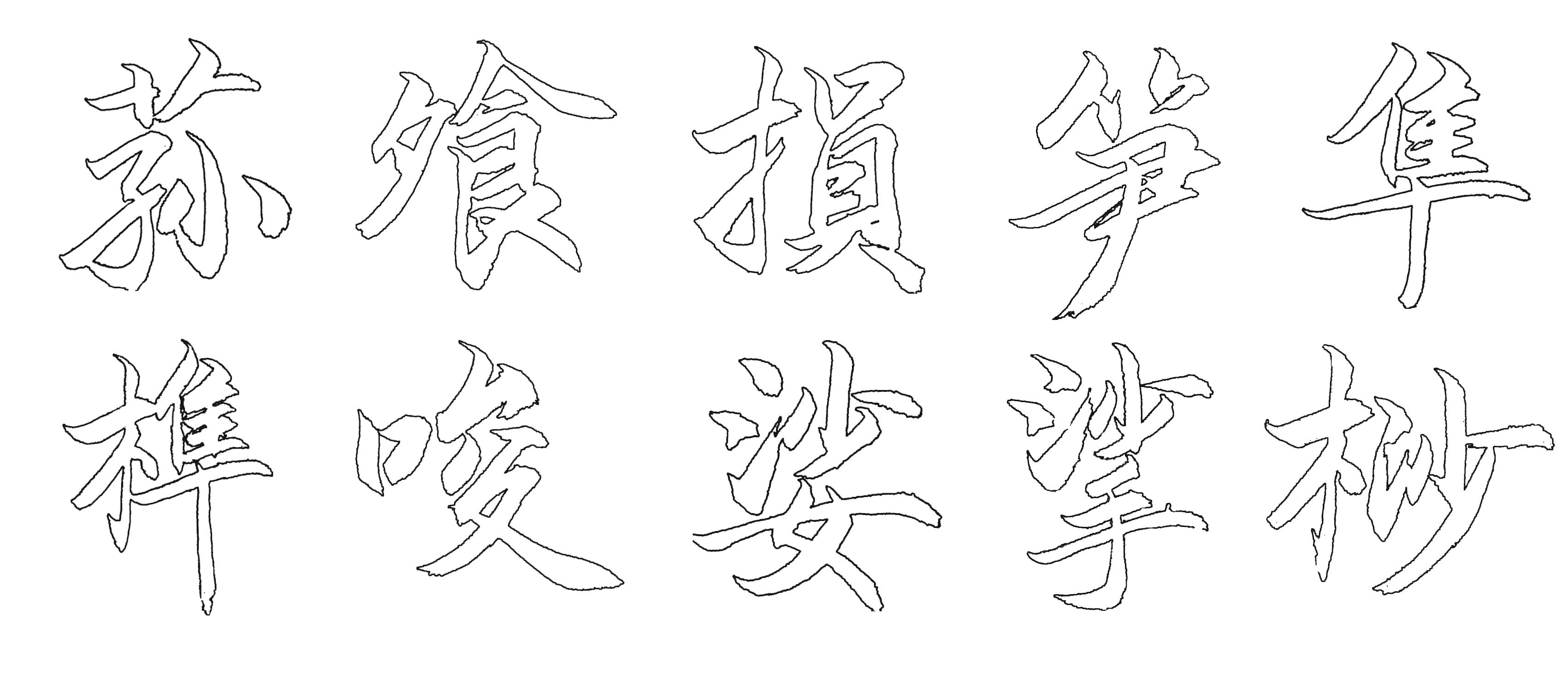简笔画 设计 矢量 矢量图 手绘 素材 线稿 3401_1475