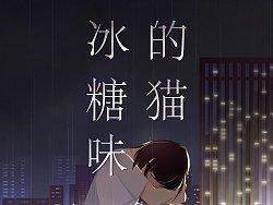 【冰糖味的猫】八月七日下班的刘小伞