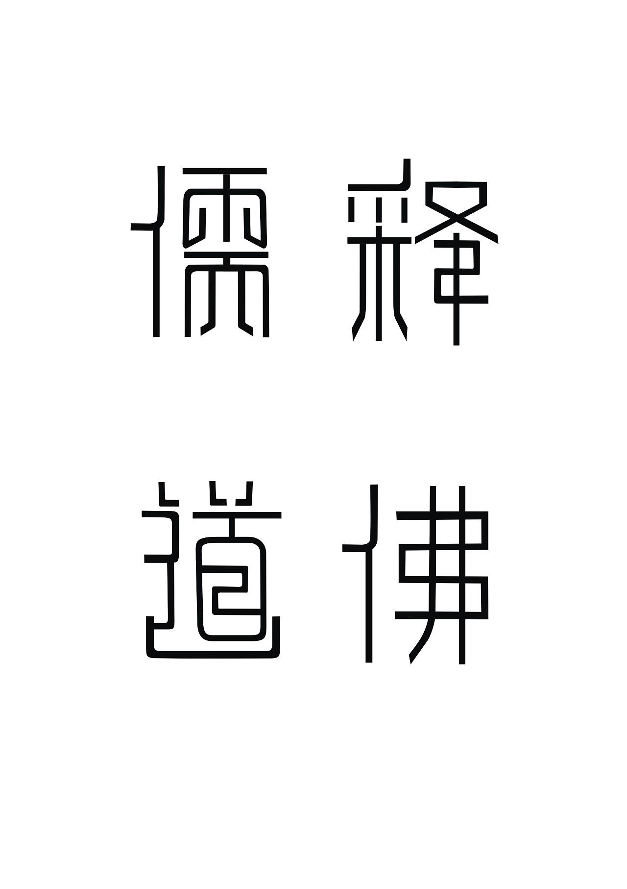 字体设计——儒释道佛图片