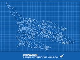科幻载具设计-三视图