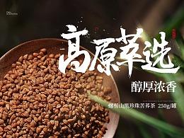 螺髻山苦荞茶 2018年原创详情页设计