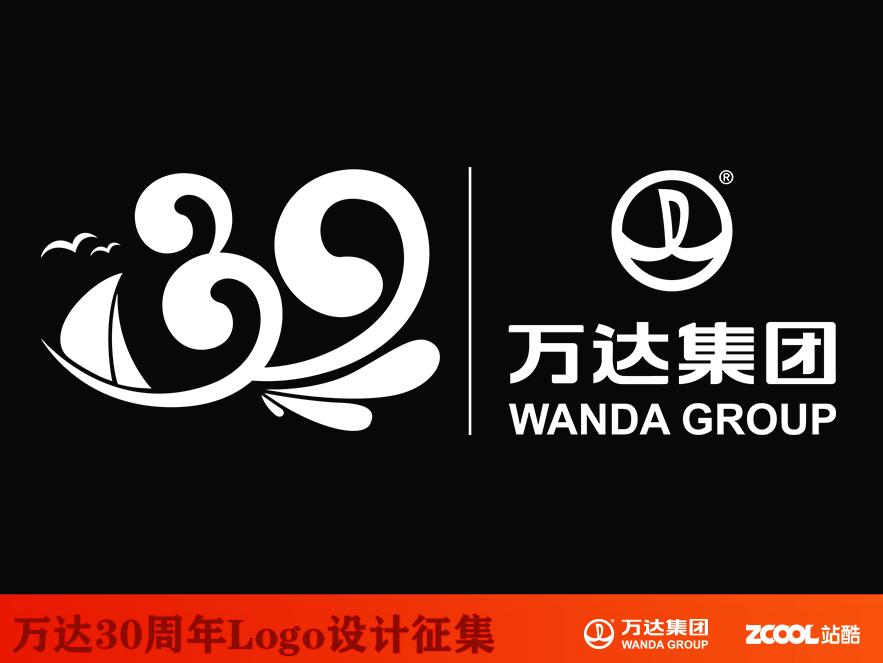 万达集团30周年logo设计(乘风破浪30年)图片