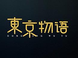 字体设计东京物语