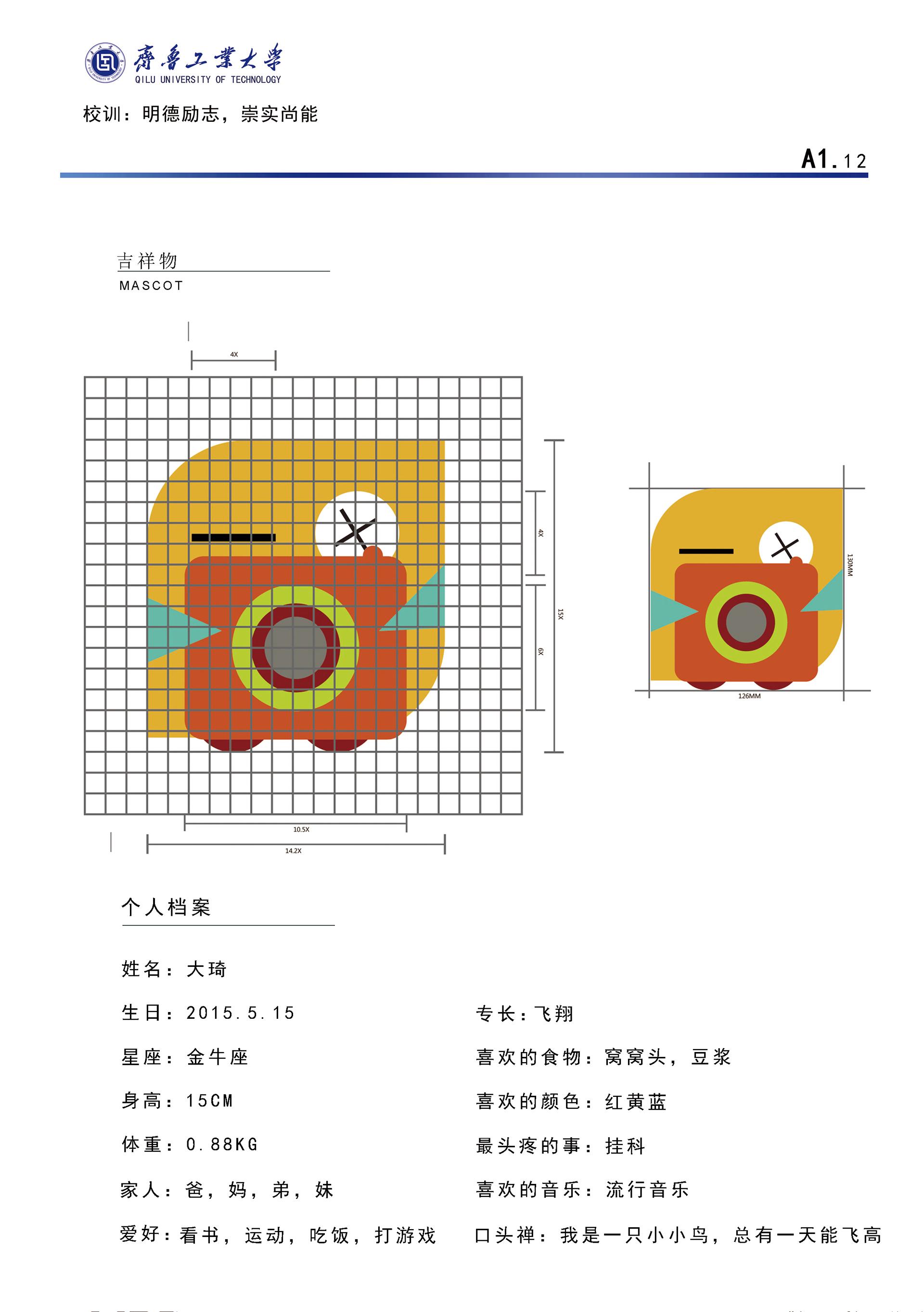 齐鲁工业大学校徽 LOGO图片