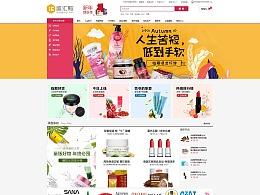 网站PC端、微信端页面设计