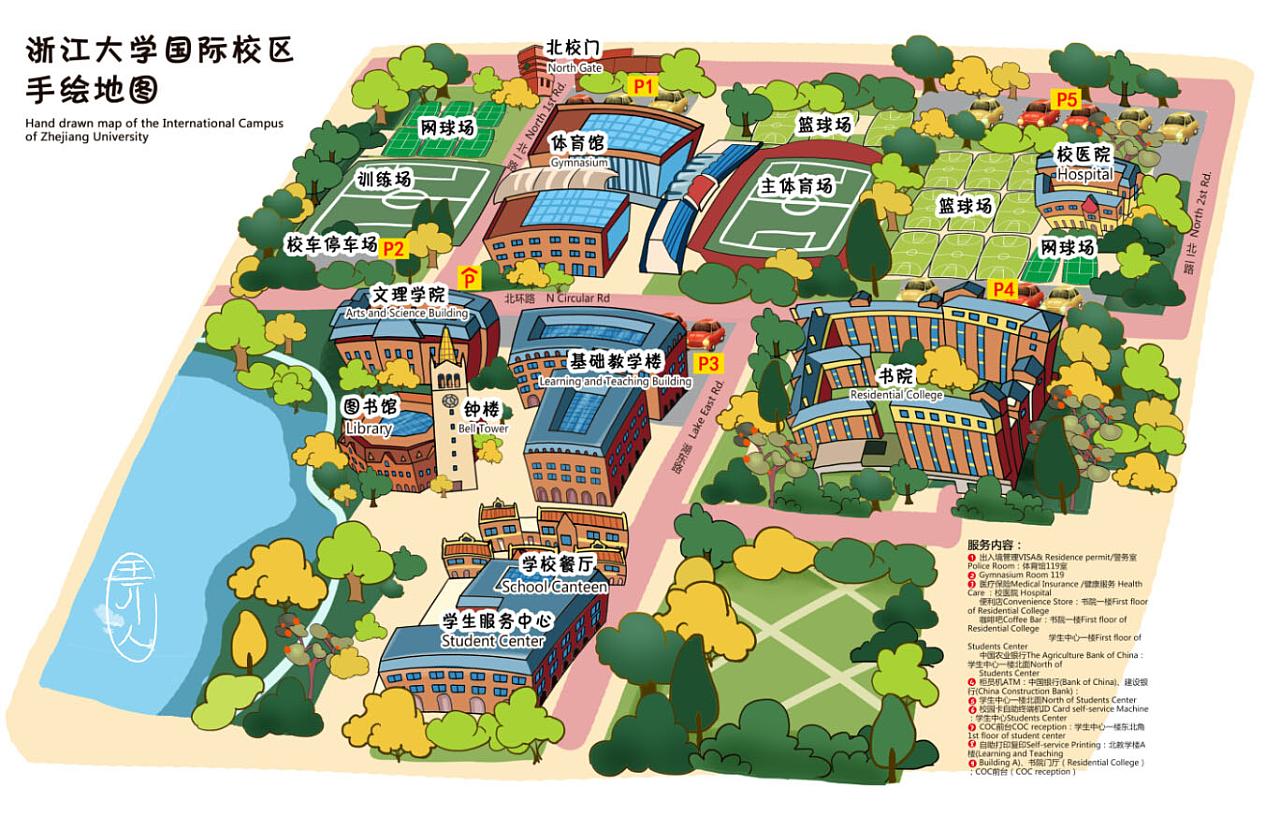 浙江大学手绘地图,已商用,欢迎定制