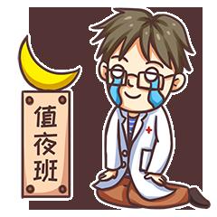 医生专属2017新年拜年讨红包表情【医客】图片