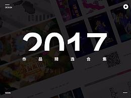 2017互联网作品总结