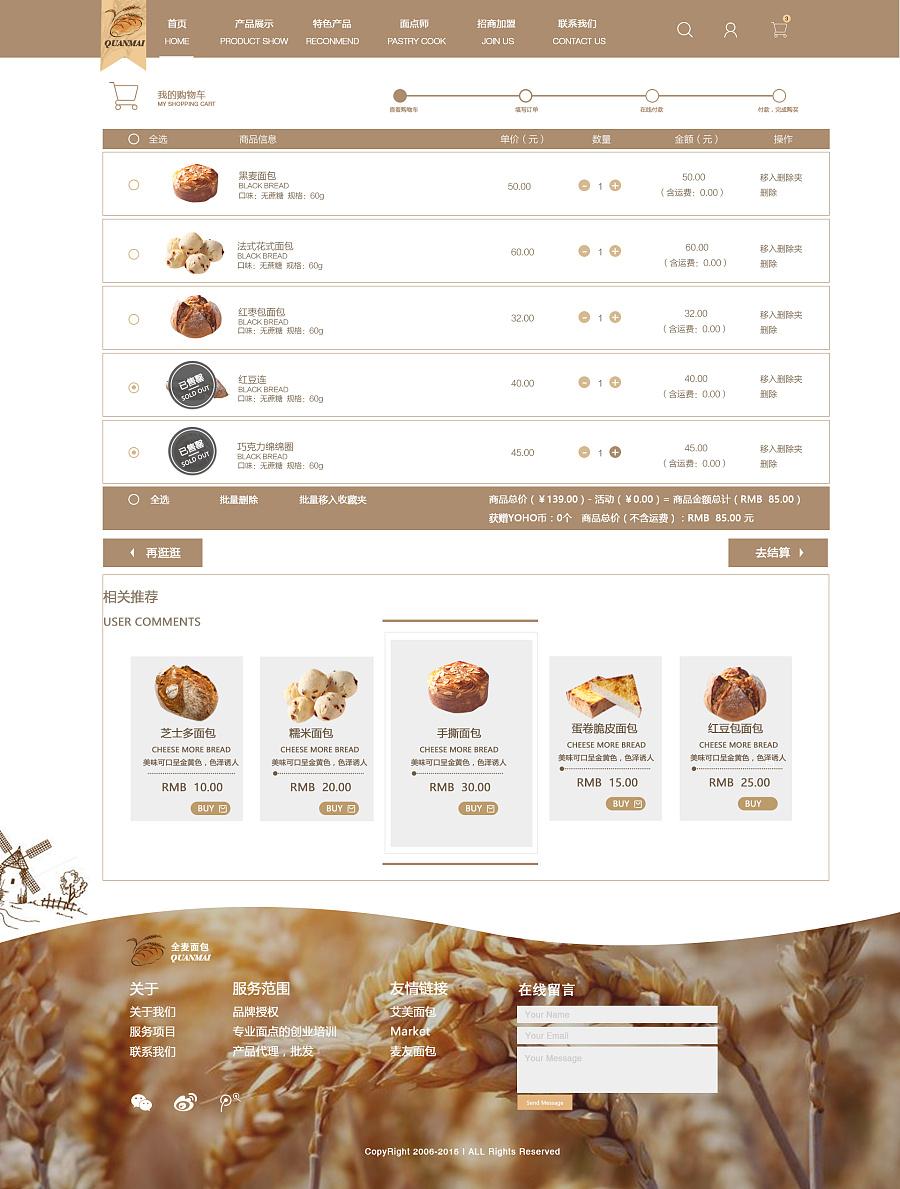 电商网站_全麦面包—电商网站设计