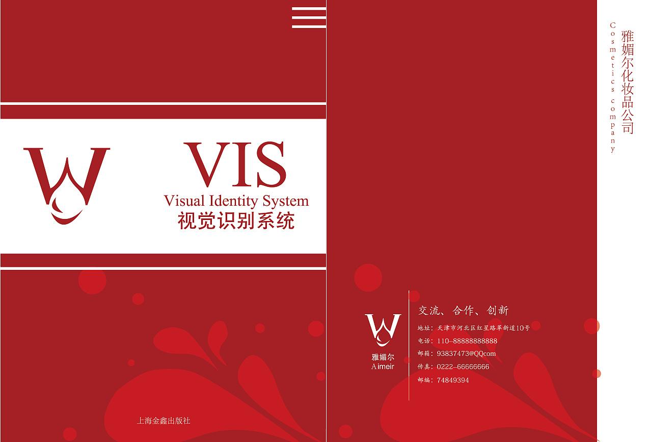 学校vi手册设计_学校留的vi设计手册.
