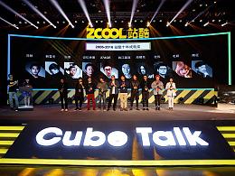 《2006-2016 站酷十年成就奖》
