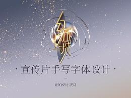 《幻乐之城》宣传片手写字体设计
