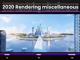 2020-下半年杂集Render