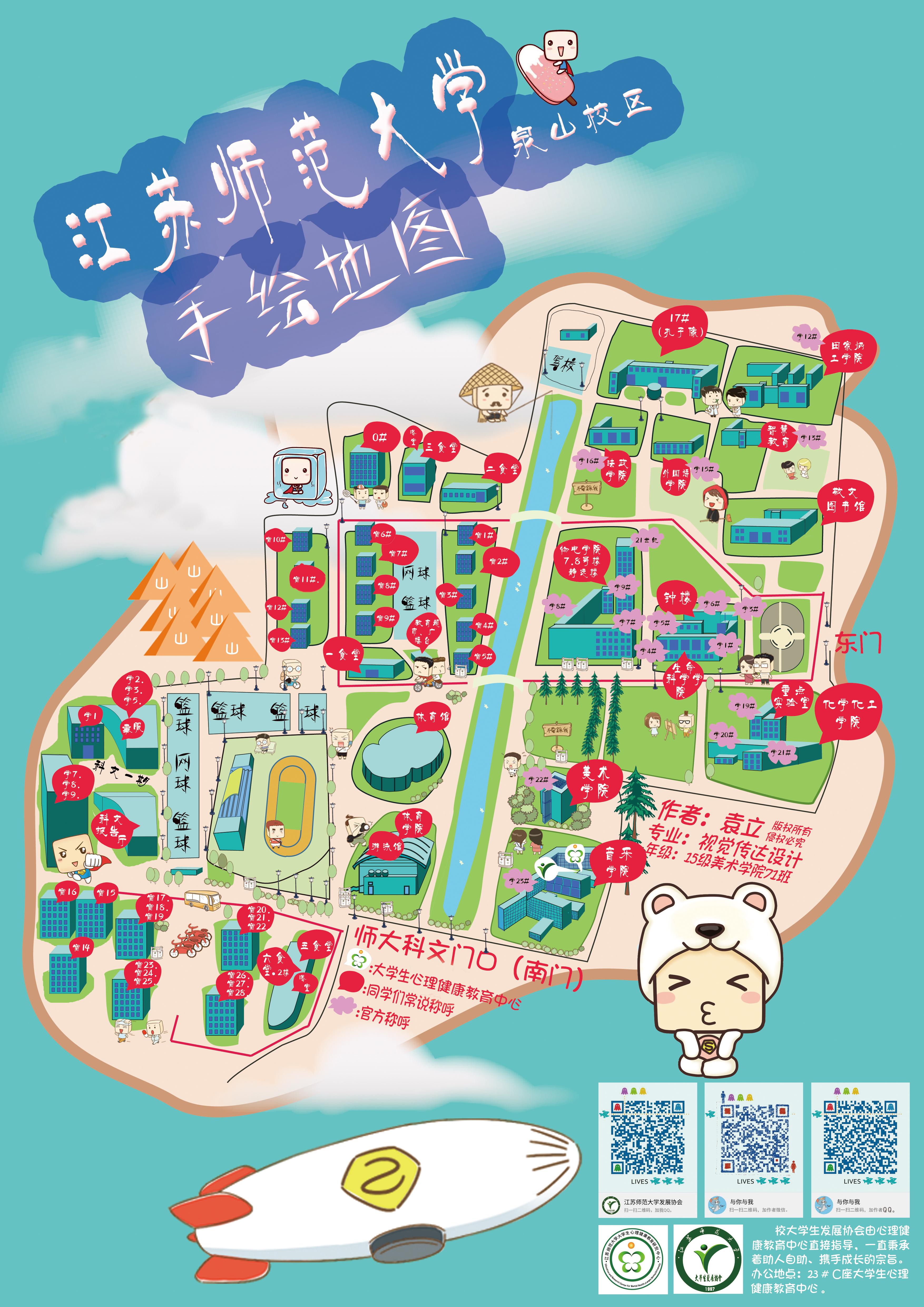 手绘地图-江苏师范大学