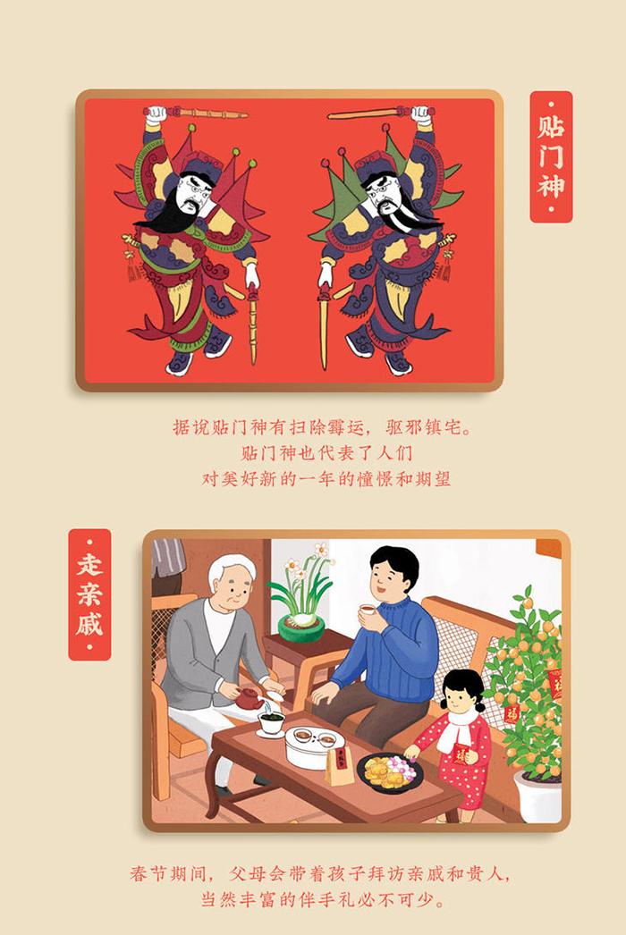 查看《春木盛潮汕年味礼篮插画》原图,原图尺寸:700x1046