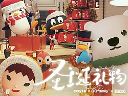 COSTA X QQfamily X UIDWORKS 一份圣诞礼物