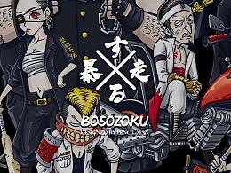 BOSOZOKU -暴走族-