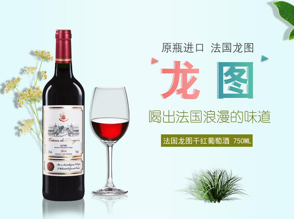 长城 法国 干红 干红葡萄酒 红酒 进口 酒 拉菲 葡萄酒 网 张裕 990图片