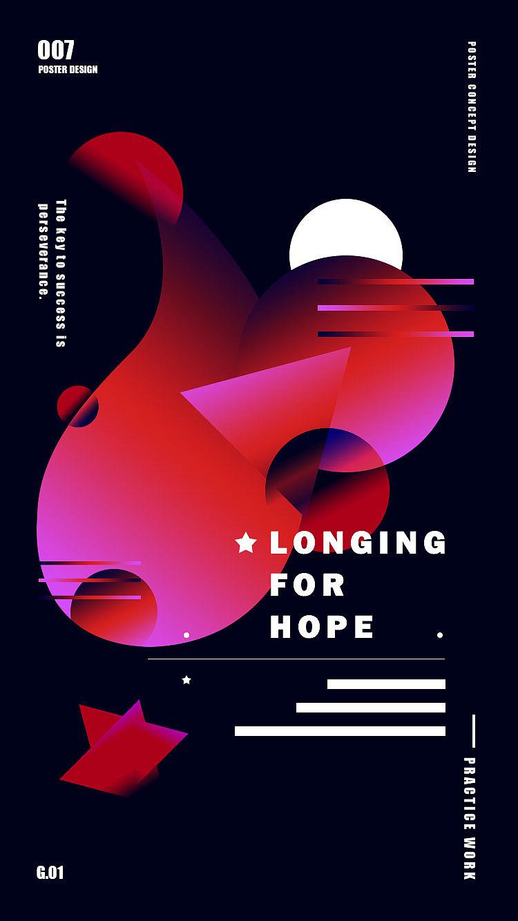 ps设计大赛海报_PS-创意海报-背景素材|平面|海报|海清的海 - 原创作品 - 站酷 (ZCOOL)