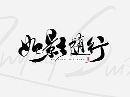 啄字丨鸿雷板书字迹(三)