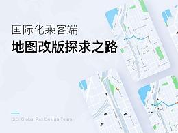 国际化乘客端地图改版探求之路