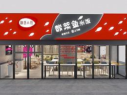 酸菜鱼米饭店面设计效果图  椒羞小姐