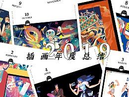 2019插画年度总结-隐身少女Alice