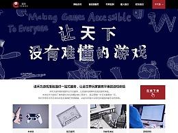 游戏公司网站定制设计