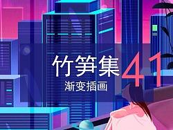 竹笋集41 色彩渐变插画