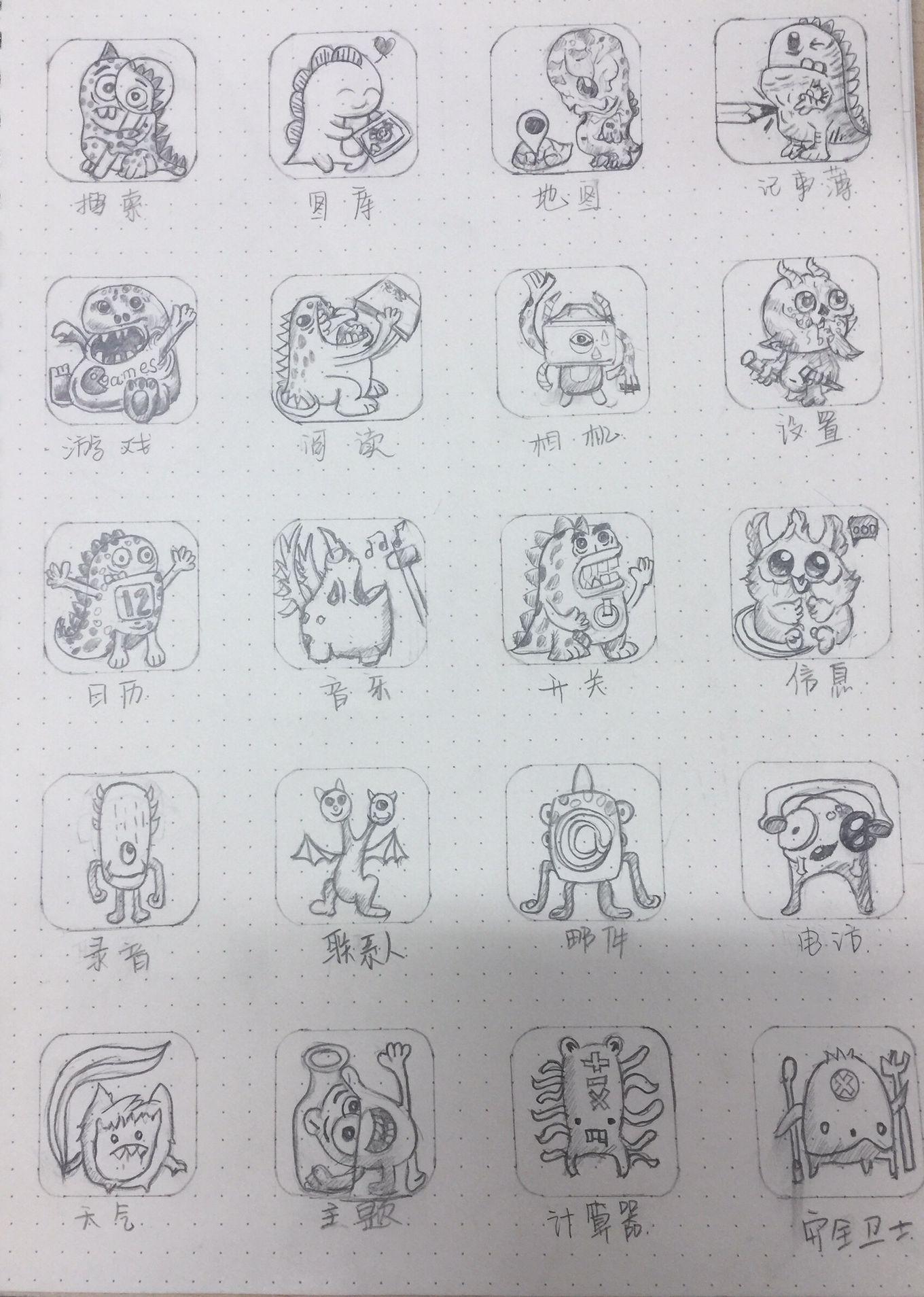 手绘小怪兽图标