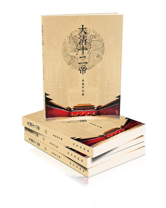 历史 人物传记 古代 清朝
