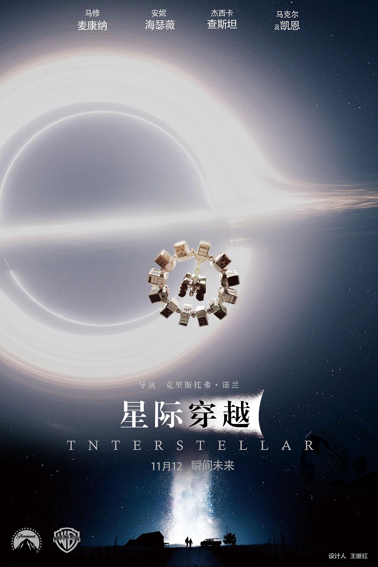 星际穿越|平面|海报|feiliao6o18 - 原创作品 - 站酷