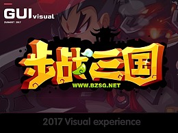 【步战三国】游戏视觉设计分享