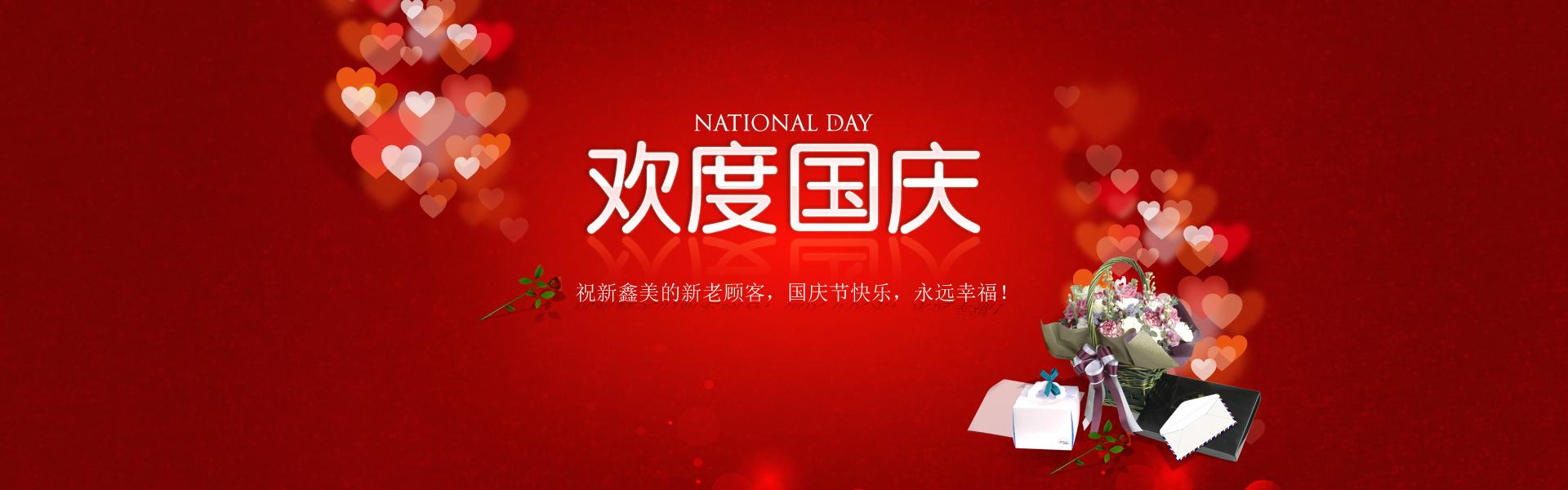 淘宝店铺国庆节活动海报ps设计图片