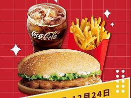 麦当劳微信稿排版