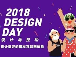 北京服装学院携手腾讯社会研究中心 为老年人2018世界杯投注开户全新网络体验