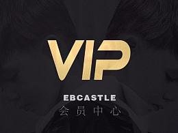 VIP会员页面